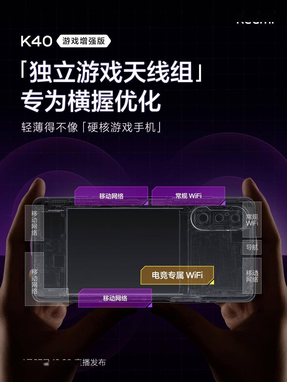 Redmi K40 游戏增强版首张实拍图亮相