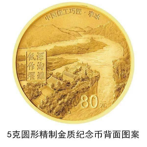 能工巧匠金银纪念币明日发行!图案为什么是都江堰?