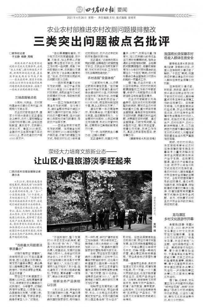 龙马潭区乡村文化旅游节开幕