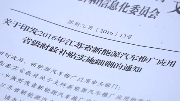 促进消费 江苏取消新能源汽车5年过户转让限制