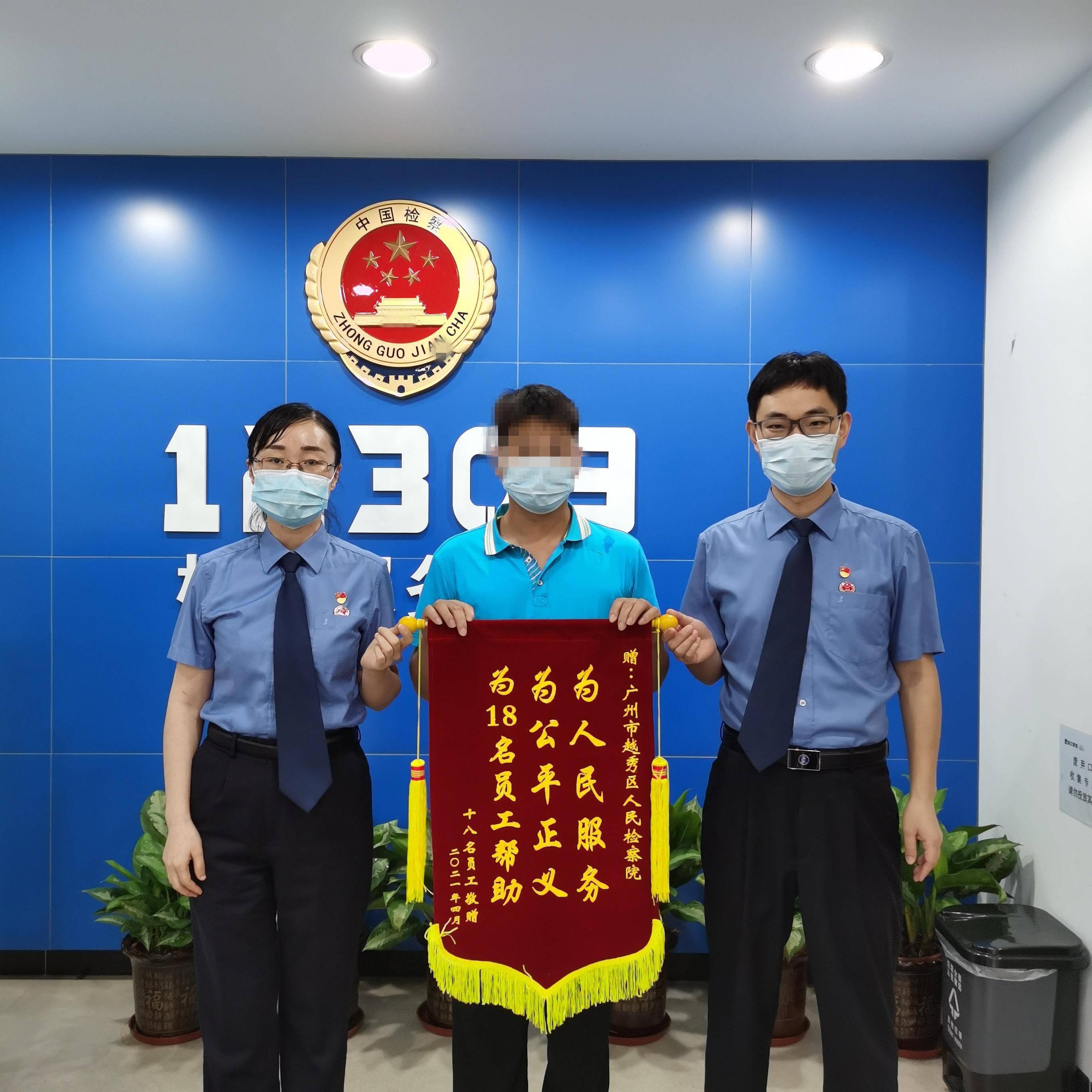 介入监督,广州越秀检察帮助18名劳动者追回百万欠薪