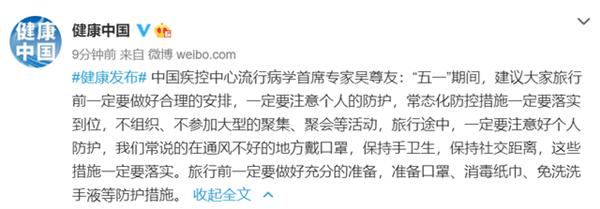 吴尊友提醒五一不参加大型聚集聚会:个人防护不能松懈