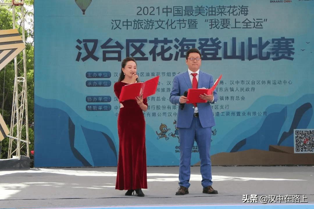 汉中汉台花海登山比赛在花果山盛大举行