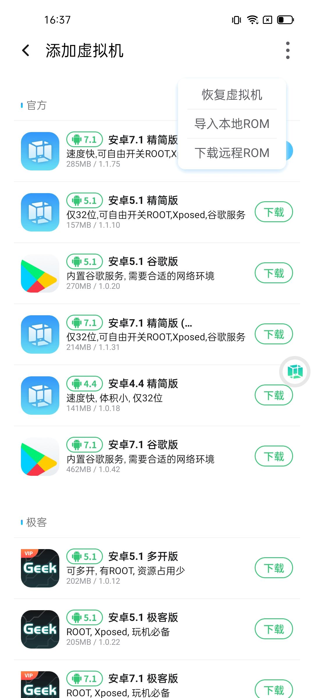 天顺平台开户-首页【1.1.8】  第5张