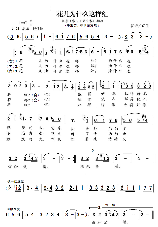 红上曲谱_钢琴简单曲谱