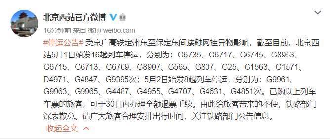 北京西站:京广高铁2日8趟列车停运,旅客可办理全额退票