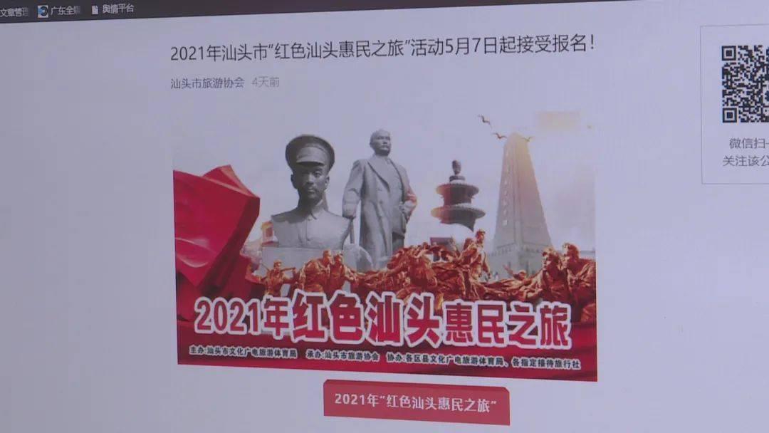 """【党史学习教育】汕头惠民之旅推出""""潮南红场+N""""红色研"""