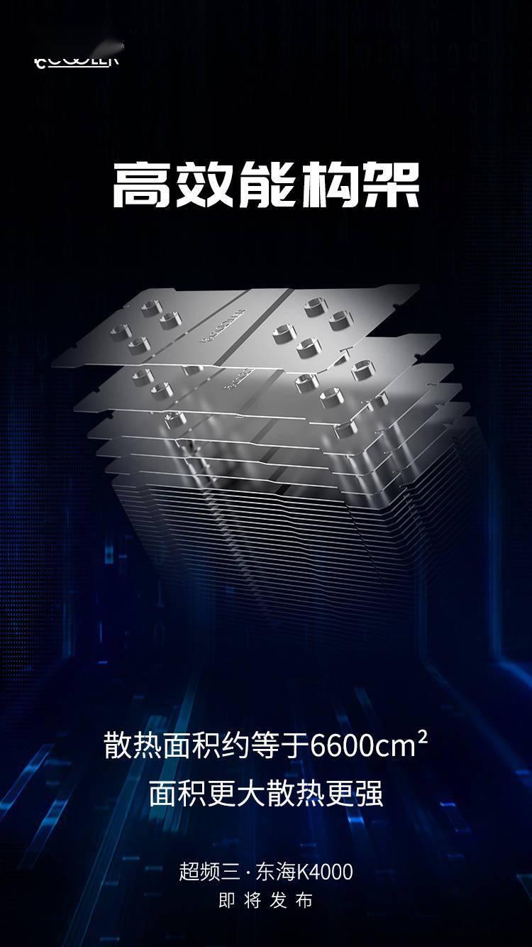 超频三东海 K4000 散热器预热:13cm 定制风扇,赠纳米工艺导热膏