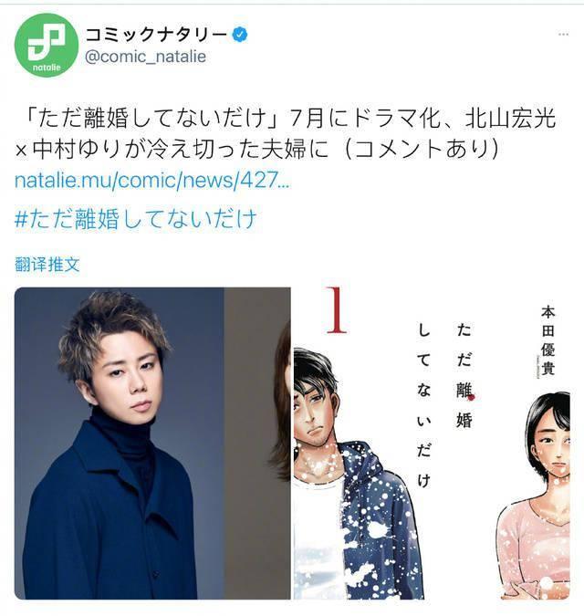 今年7月开播!本田优贵漫画《尚未离婚》宣布将制作日剧
