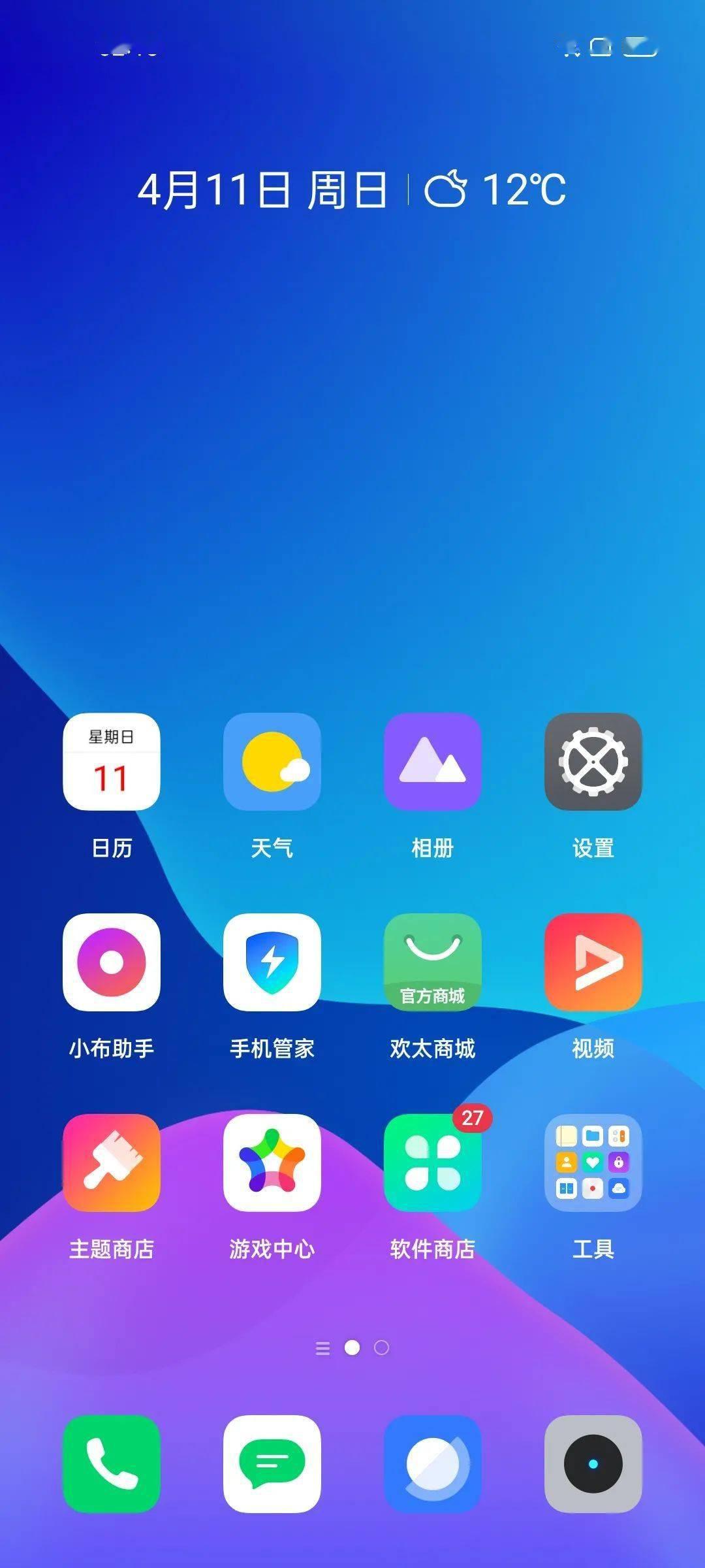 天顺app-首页【1.1.1】  第12张
