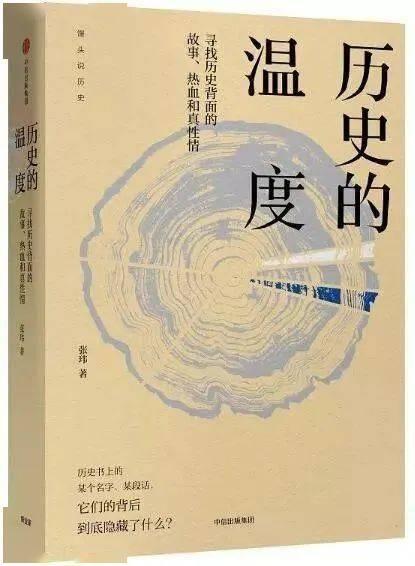 【热线陪您读书】今日分享书籍《历史的温度》