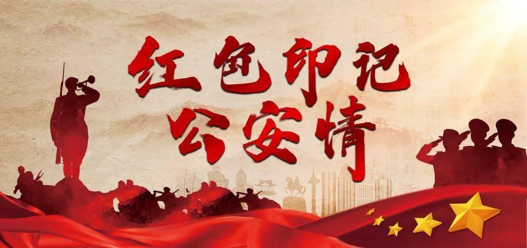 【红色印记公安情】第2集:银杏树上望传承,清清井水爱民情