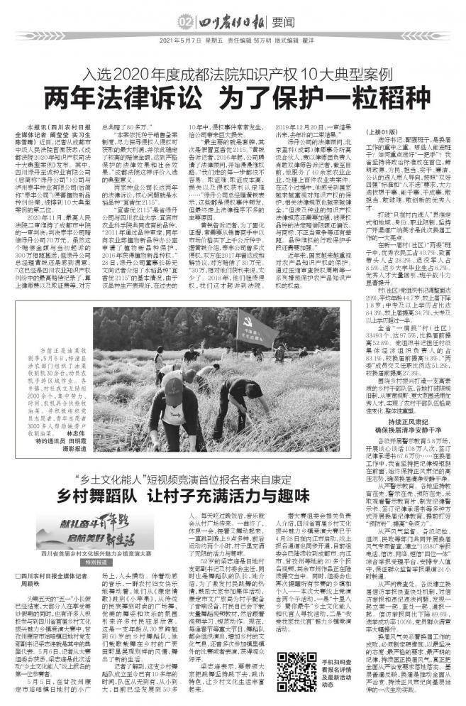 两年法律诉讼 为了保护一粒稻种