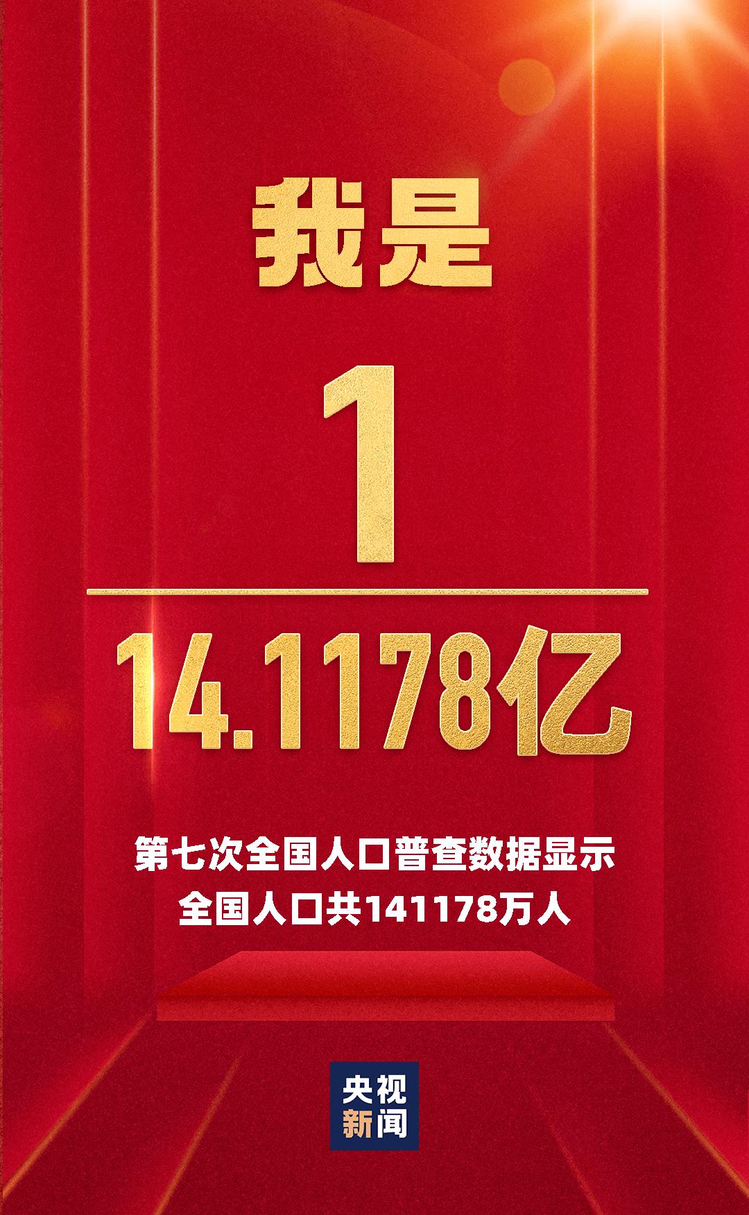 """中国人口年龄结构_中国人口雄踞世界第一!未来""""人才红利""""将取代""""人口红利"""
