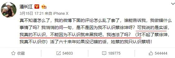 潘长江们的消亡史