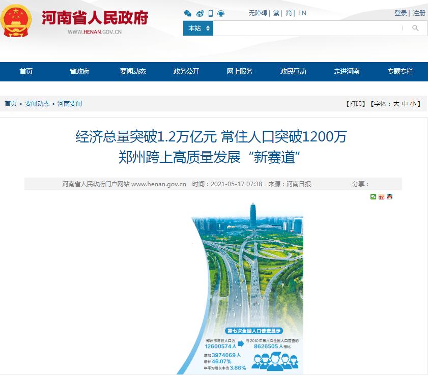 郑州市区人口_千万人口城市大洗牌:郑州杭州潜力突出人口向省城集中