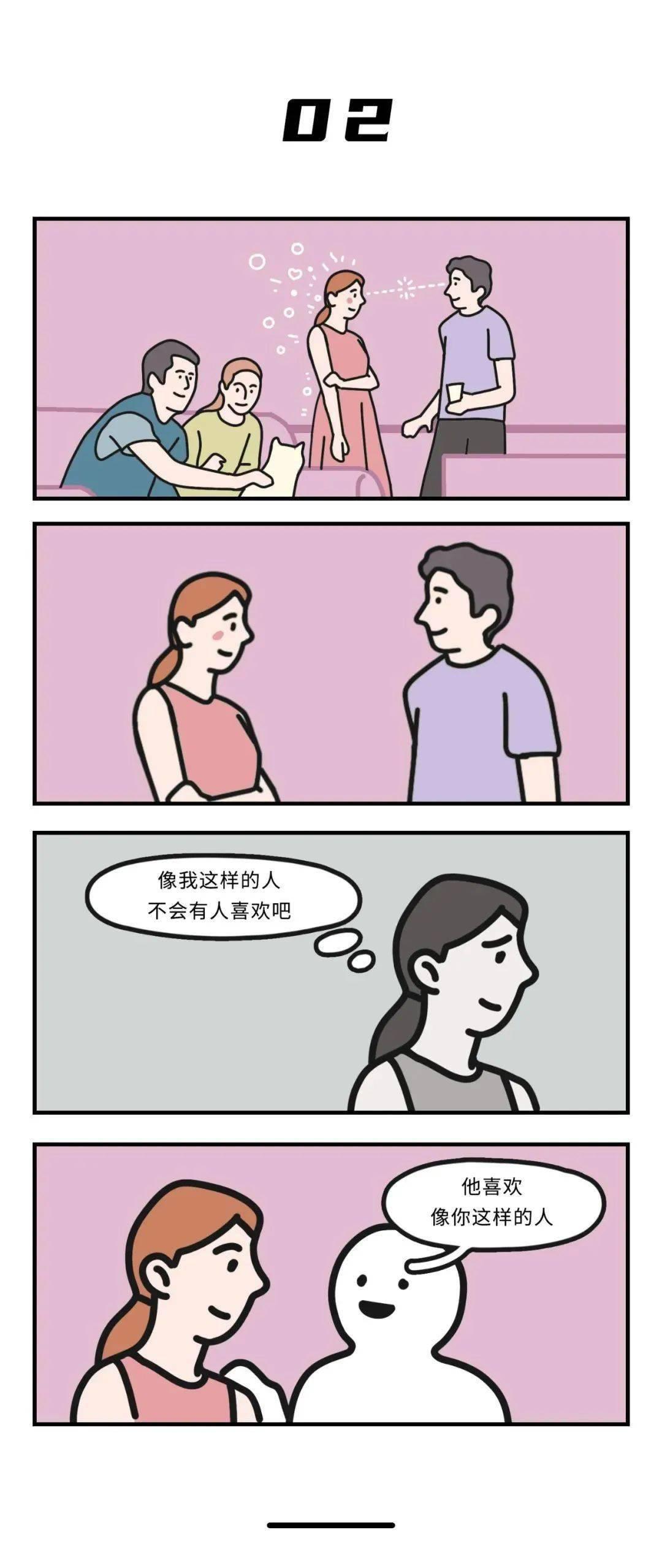 不敢谈恋爱的心理原因 测试你的自卑程度