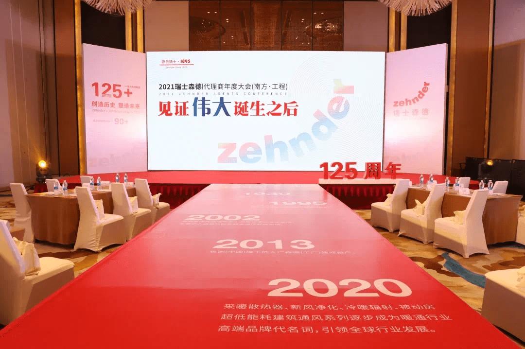 2021瑞士森德代理商年度大会(南方?工程)圆满举办