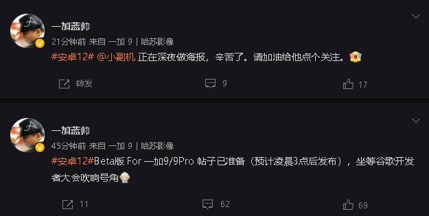 一加 9 系列将于北京时间19日凌晨一点开启 Android 12 Beta 测试