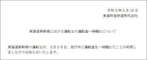 鸿图2注册日本新干线司机上厕所,列车无人驾驶开了3分钟... (图1)