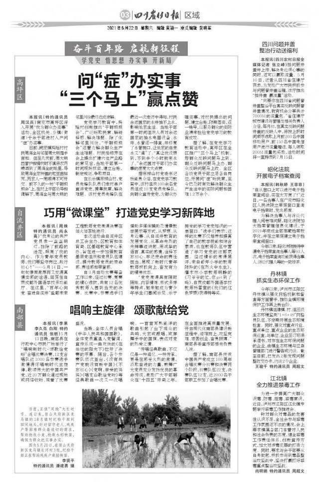 江北镇全力推进禁毒工作