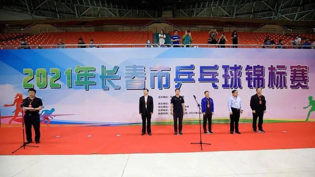2021年长春市乒乓球锦标赛拉开帷幕