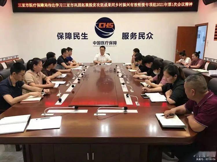 三亚市医疗保障局召开传达学习三亚市巩固拓展脱贫攻坚成果同乡村振兴会议