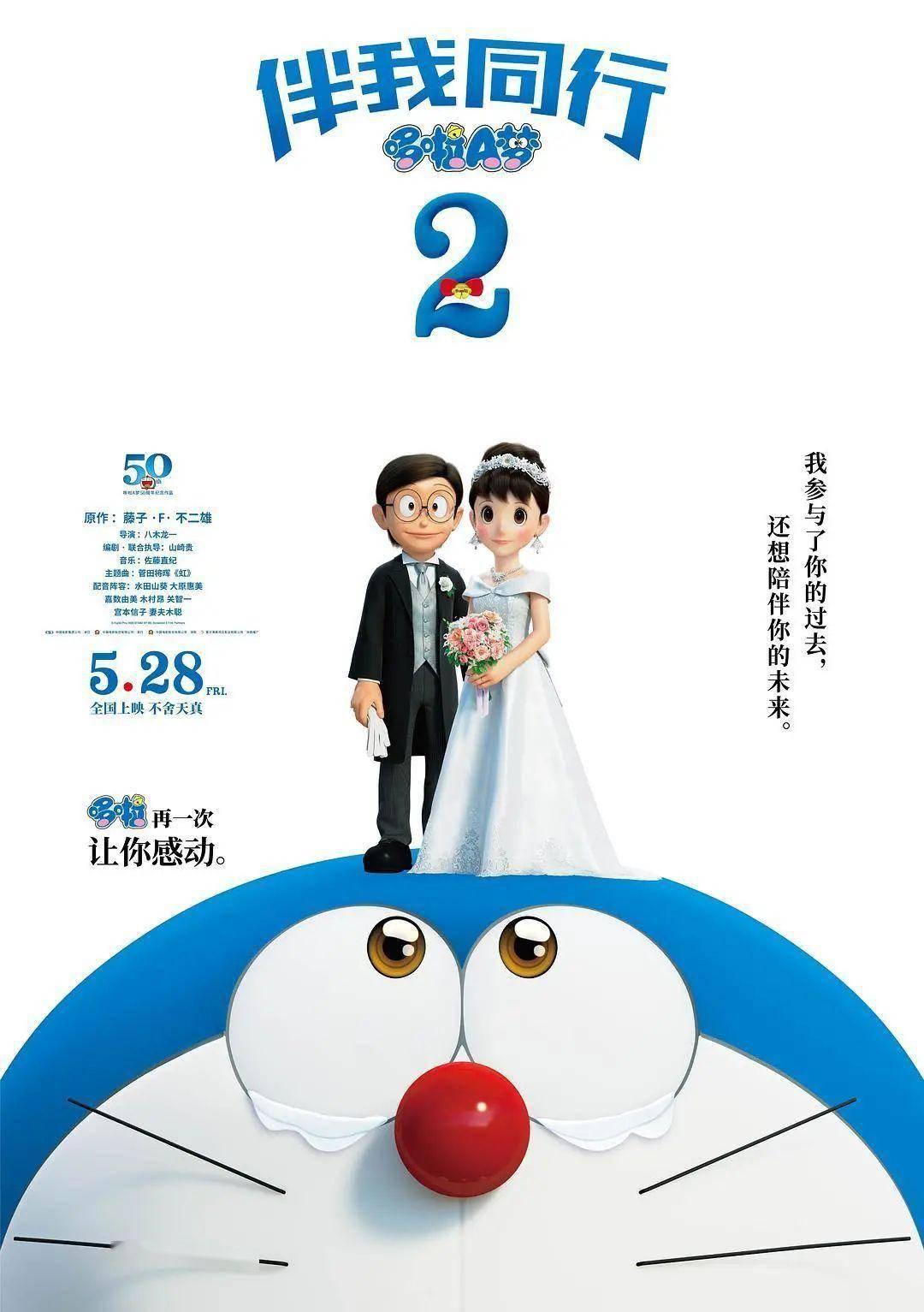 大雄和静香结婚了!《哆啦A梦:伴我同行2》即将上映_影城