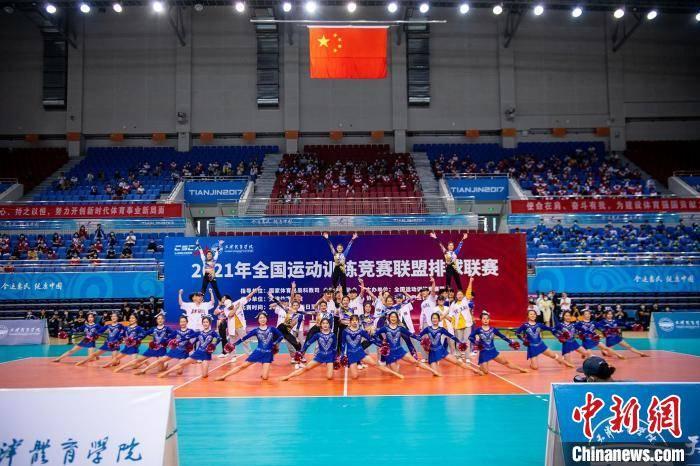 2021年全国运动训练竞赛联盟排球联赛在津开幕