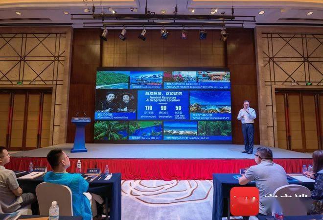 124家民营企业到三亚寻自贸港发展商机