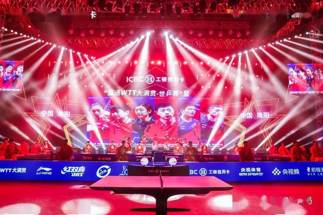 中国·南阳工银信用卡2021直通WTT 大满贯·世乒赛暨奥运模拟赛精彩开赛