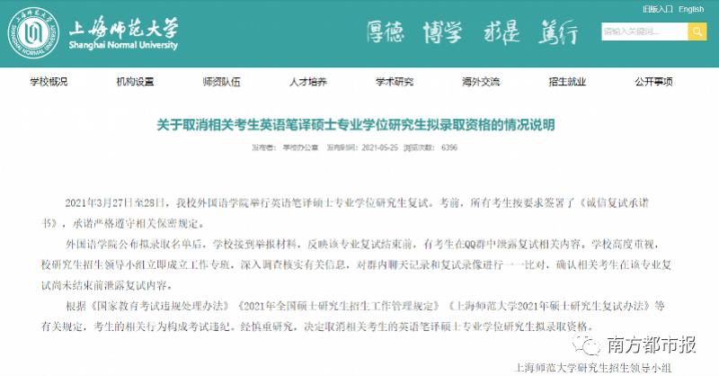 江蘇省省管領導干部任職前公示