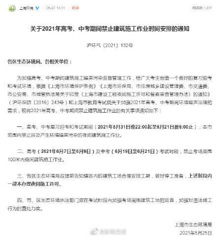 上海这些时间段禁止建筑施工