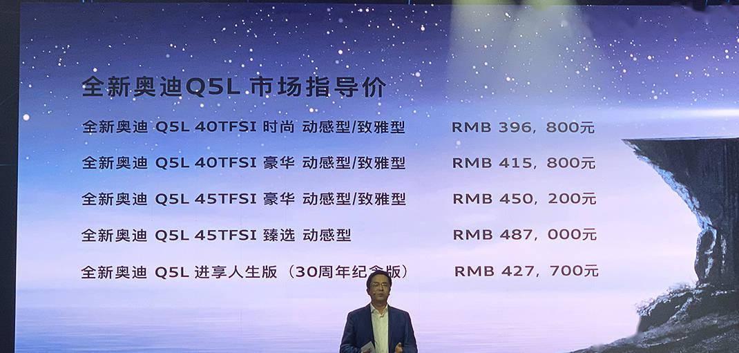 精致细节,质感提升更出圈!奥迪新款Q5L上市39.68万元起gn9