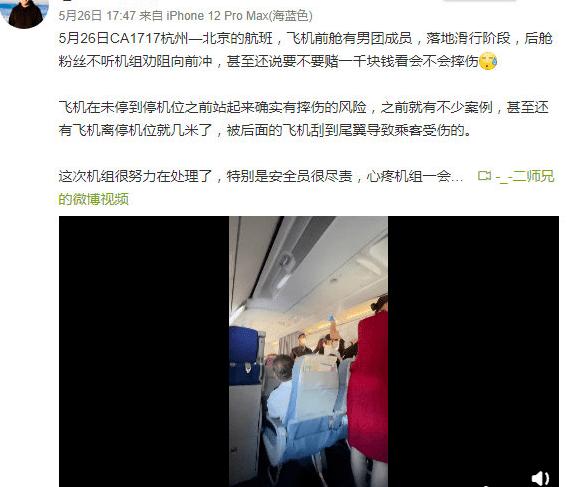 飞机还在滑行,一群人冲向了前舱……