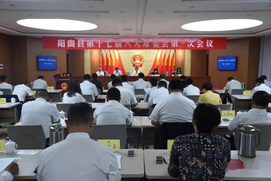 阳曲县第十七届人大常委会召开第一次会议