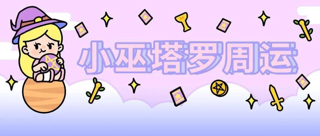 周运丨小巫本周塔罗牌面(6/7~6/13)                                   图2