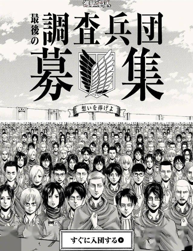 「进击的巨人」官方公开线上展览会海报插图(1)
