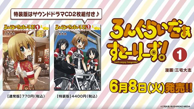 「长骑美眉」第一卷单行本发售宣传CM公开插图(2)