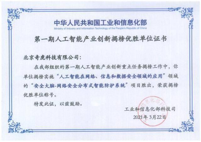 """三六零榮獲工信部""""人工智能產業創新揭榜優勝"""