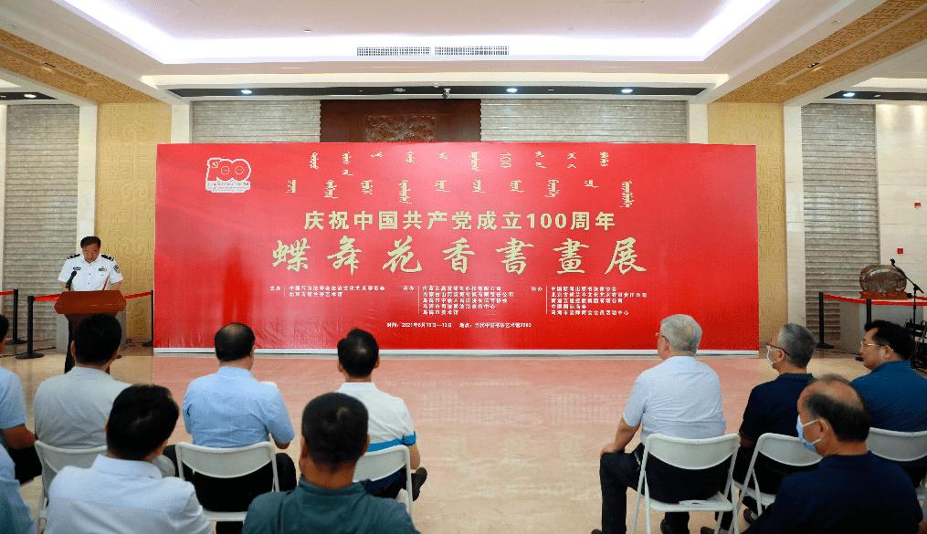 """庆祝建党100周年!""""蝶舞花香""""书画展在乌海举办"""