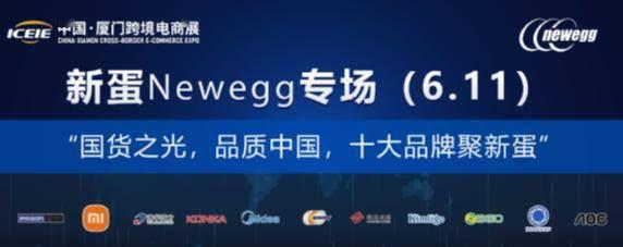 重磅:十大国货小米、美的、清华同方、360等齐聚新蛋Newegg合力出击北美市场