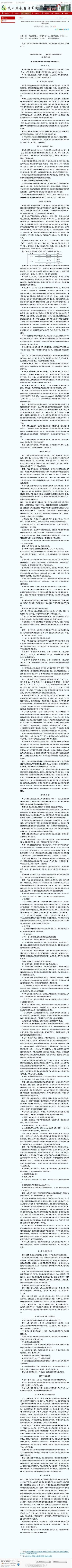 《2021年陕西省普通高等学校招生工作实施办法》印发