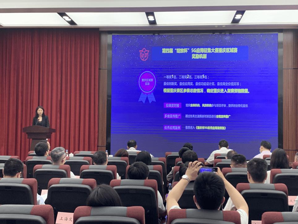 重庆|重庆市·5G应用征集大赛重庆区域赛启动 面向全社会征集5G解决方案和应用实践