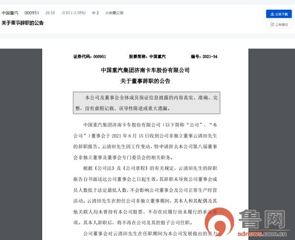 中国重汽董事云清田辞职