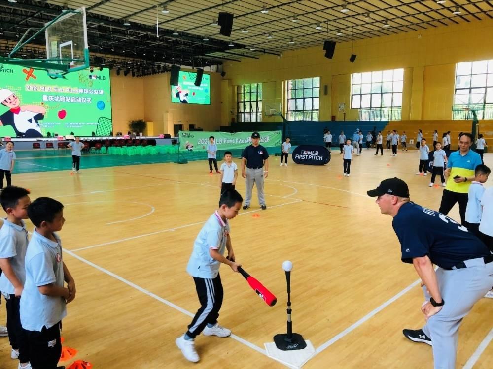 MLB棒球公益课首站落地北碚,未来将在重庆继续推广