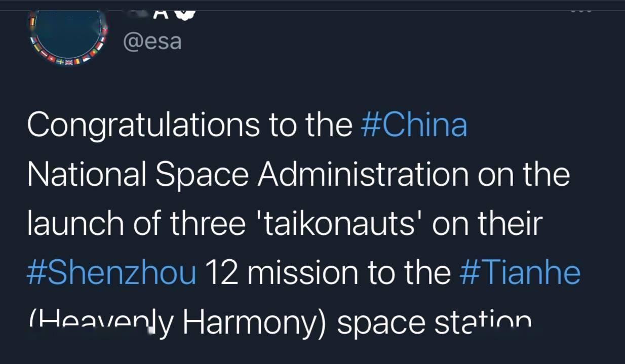 欧洲航天局对中国神舟十二号载人飞船成功发射表示祝贺