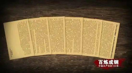 《百炼成钢:中国共产党的100年》第十三集 踏上征程