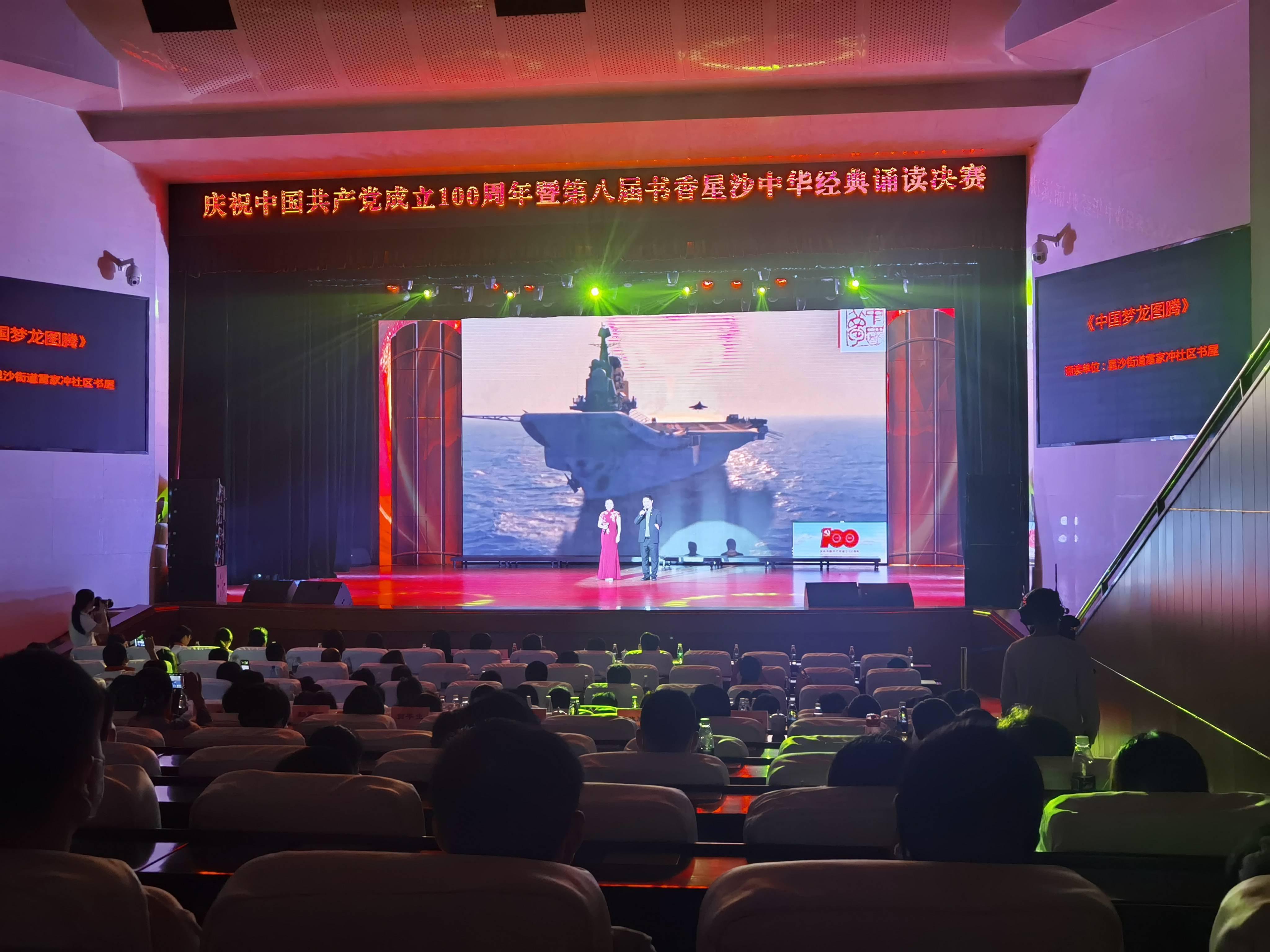 湖南长沙县举办庆祝建党百年中华经典诵读决赛
