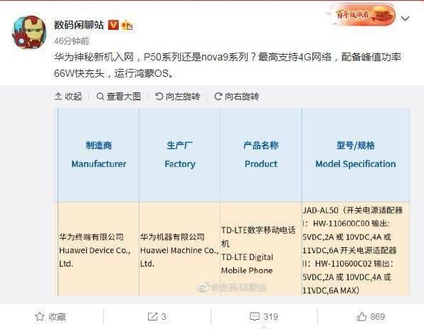 曝华为P50已入网:预装鸿蒙OS,4G骁龙888芯片,66W快充